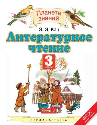 Литературное чтение. 3 класс. В 3 ч. Ч. 3 Кац Э.Э.