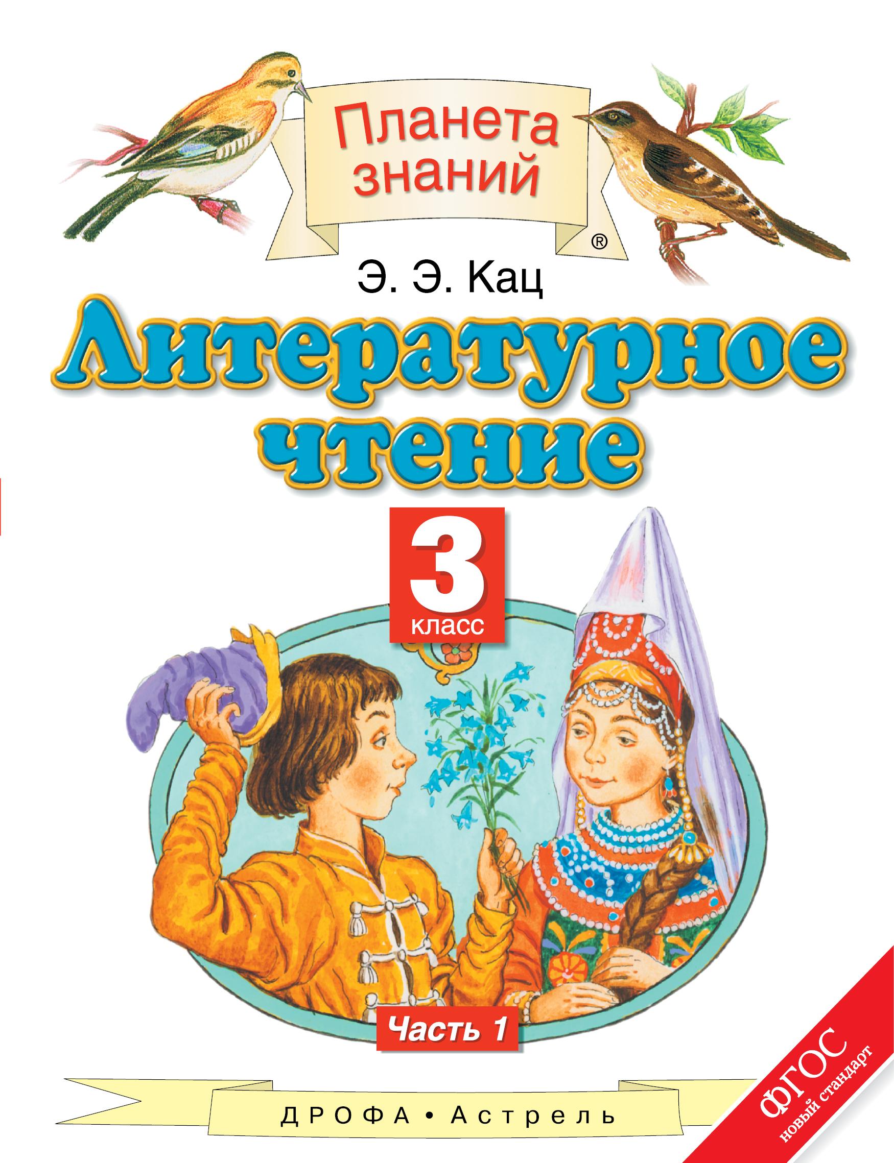 Литературное чтение. 3 класс. В 3 ч. Ч. 1