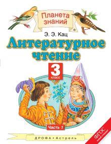 Кац Э.Э. - Литературное чтение. 3 класс. Учебник. В 3-х частях. Часть 1 обложка книги