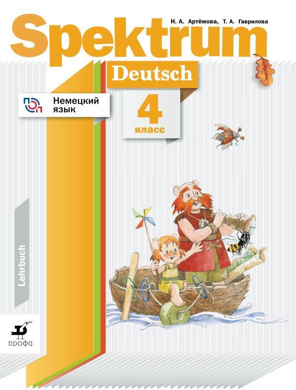Немецкий язык. 4 класс. Учебное пособие - страница 0