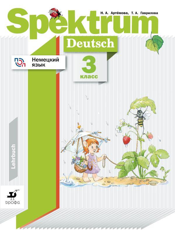 Немецкий язык. 3 класс. Учебное пособие - страница 0
