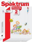 Немецкий язык. 2 класс. Учебное пособие