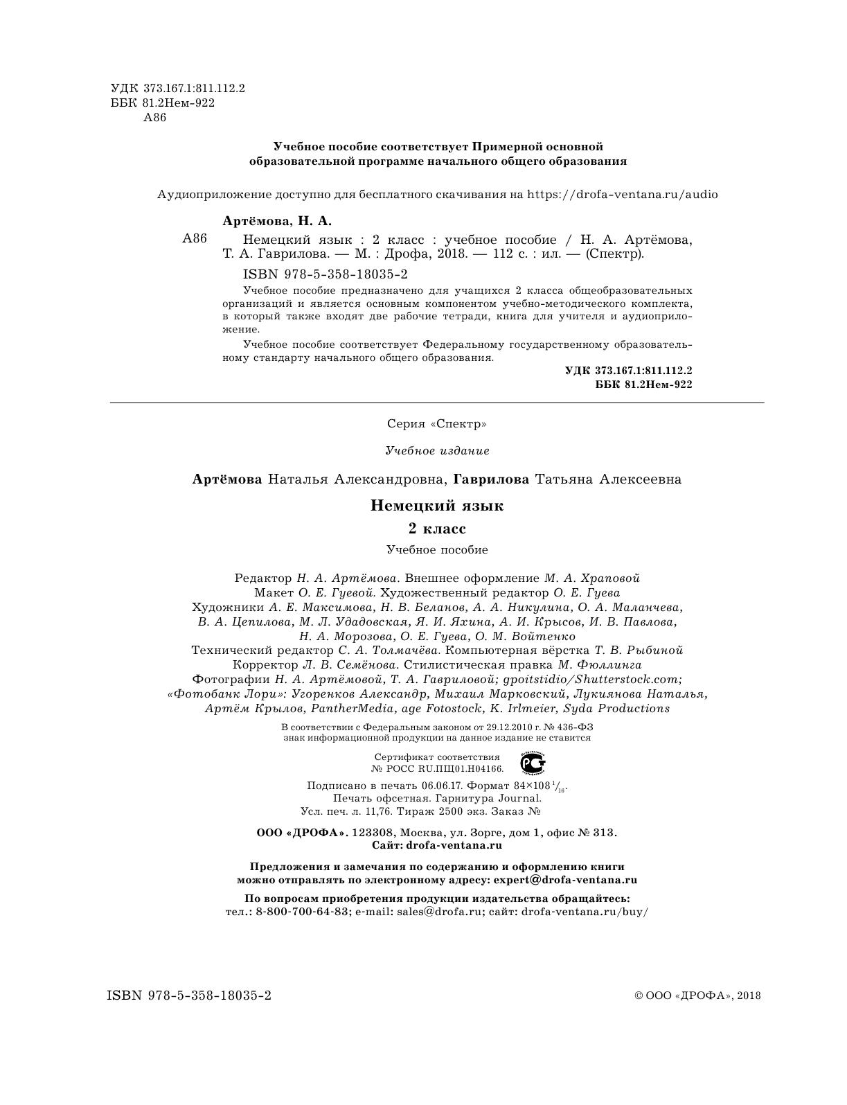 фукидид история пелопоннесской войны pdf