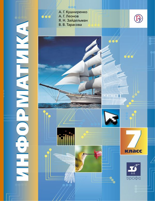 Информатика. 7 класс. Учебник - страница 0