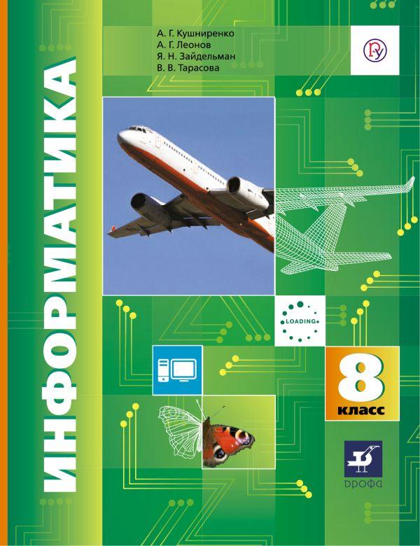 Информатика. 8 класс. Учебник. - страница 0