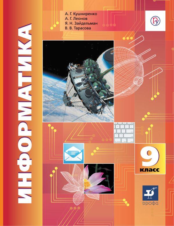 Информатика. 9 класс. Учебник. - страница 0
