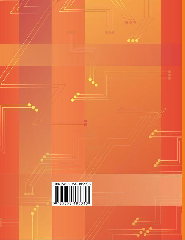 Информатика. 9 класс. Учебник. - страница 17