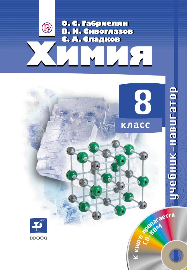 Химия. 8 класс. Учебник.Навигатор.