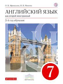 Афанасьева О.В., Михеева И.В. - Английский язык как второй иностранный: третий год обучения. 7 класс. Учебник обложка книги