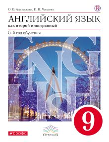 Афанасьева О.В., Михеева И.В. - Английский язык как второй иностранный: пятый год обучения. 9 класс. Учебник обложка книги