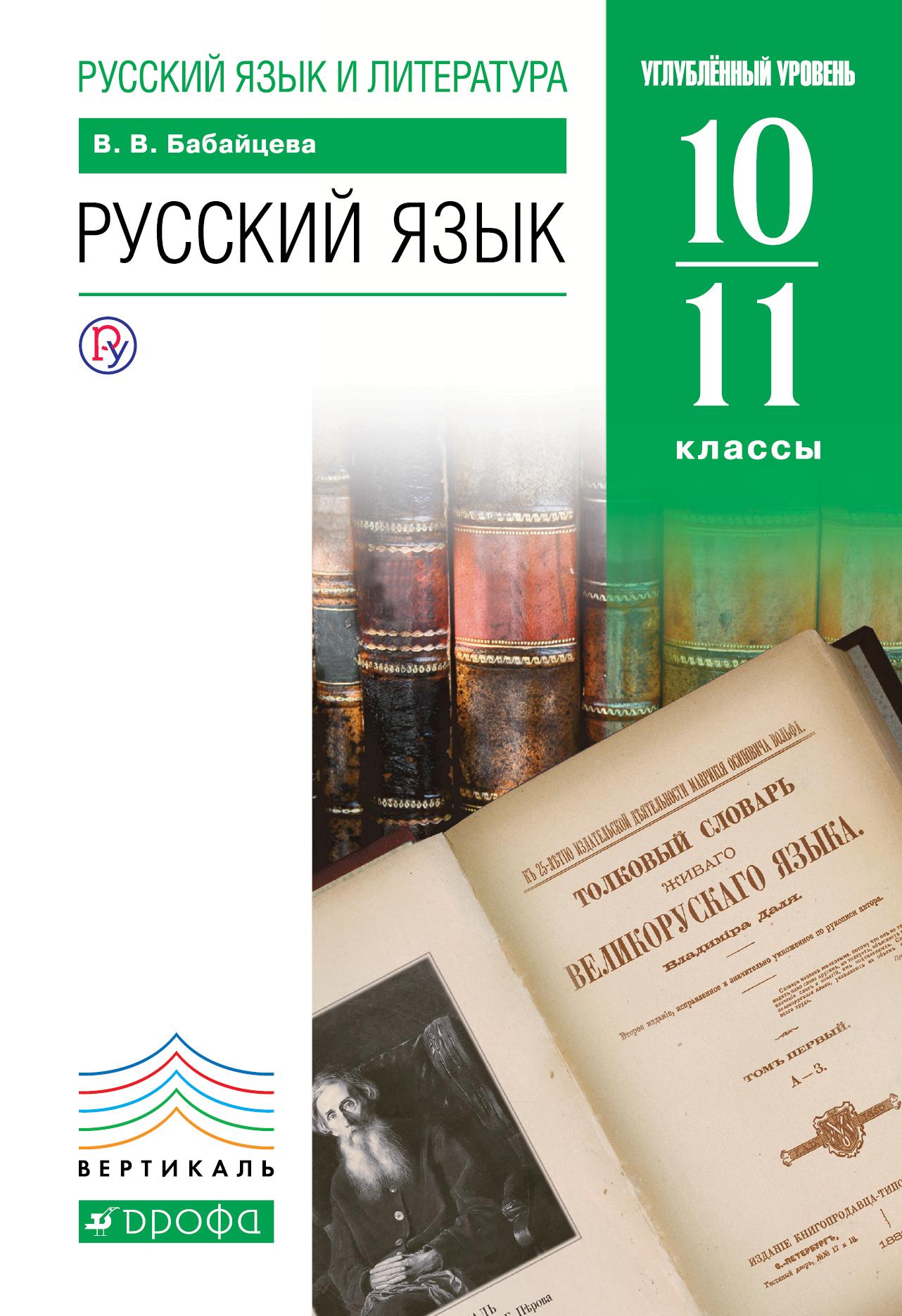 Русский язык. Углубленный уровень. 10-11 класс. Учебник ( Бабайцева В.В.  )
