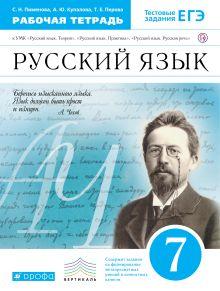 Русский язык. 7 класс. Рабочая тетрадь.