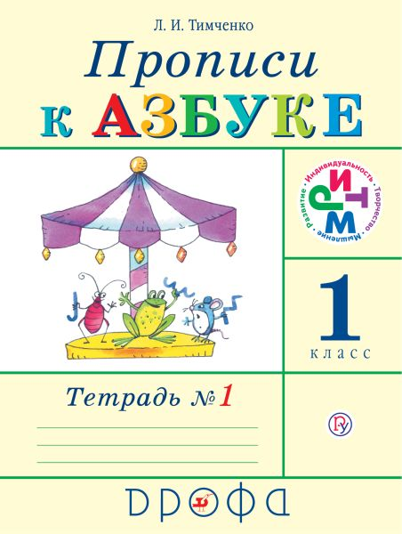 Прописи к Азбуке. 1 кл. Ч.1. ФГОС. РИТМ