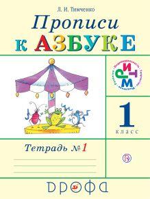 Тимченко Л.И. - Прописи к Азбуке. 1 кл. Ч.1. ФГОС. РИТМ обложка книги