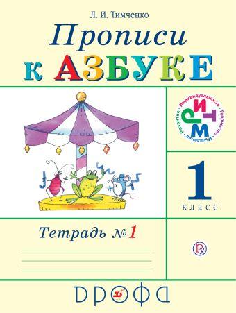 Прописи к Азбуке. 1 кл. Ч.1. ФГОС. РИТМ Тимченко Л.И.