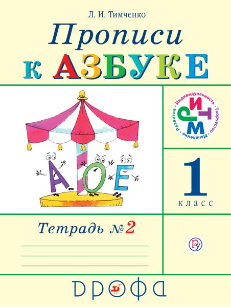 Прописи к Азбуке. 1 кл. Ч.2. ФГОС. РИТМ