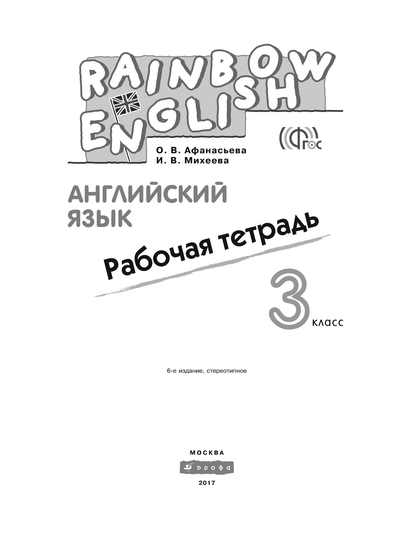 Гдз по английскому языку 3 класса афанасьева михеева рабочая тетрадь