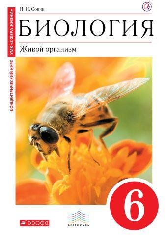 Биология. 6 класс. Живой организм. Учебник Сонин Н.И.