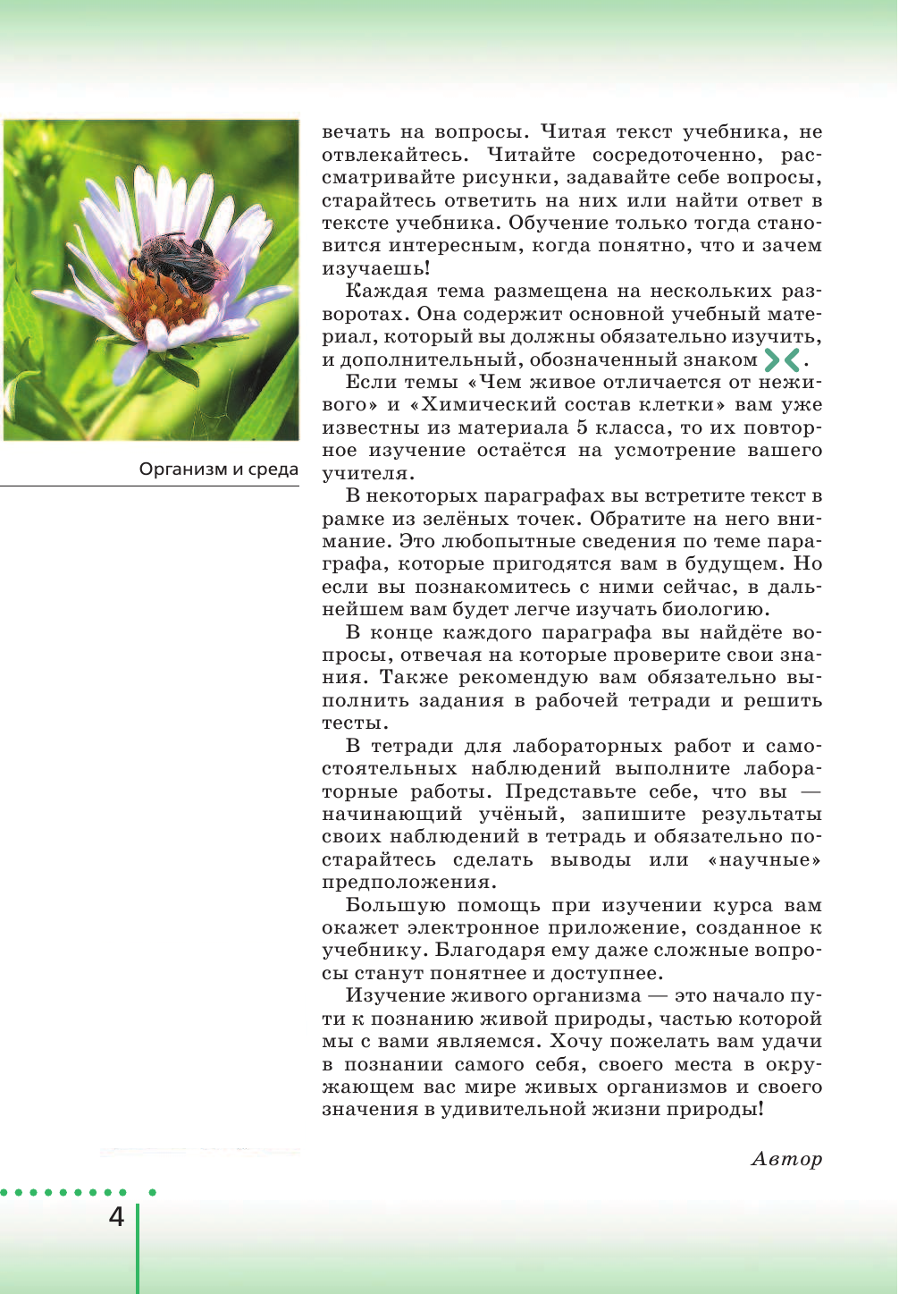 Учебник: сонин н.и биология живой организм 6 класс м.: дрофа 2018 гдз