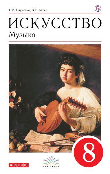 """Музыка"""".8кл.Учебник"""