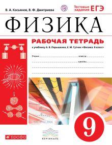 Касьянов В.А., Дмитриева В.Ф. - Физика. 9 класс. Рабочая тетрадь. обложка книги