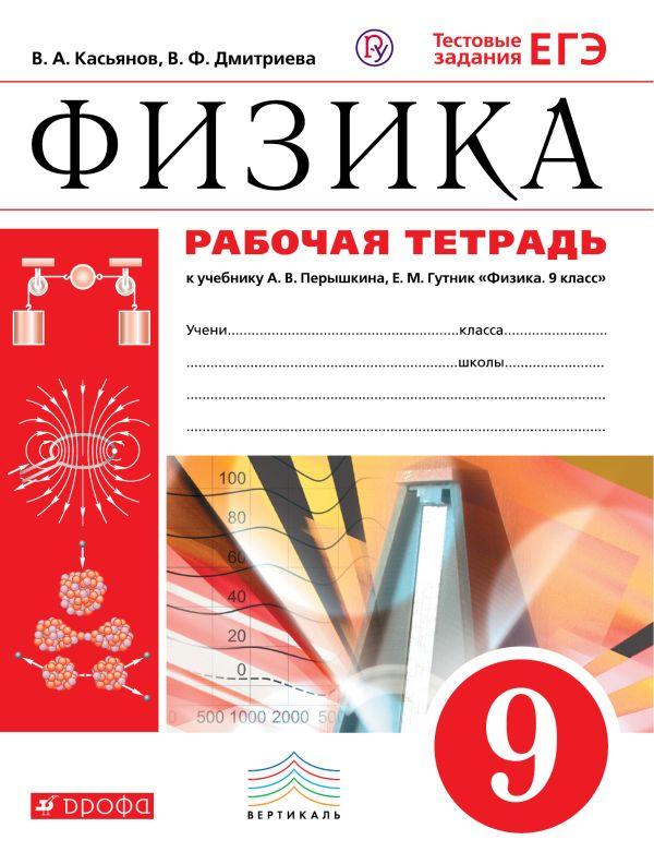 Физика. 9 класс. Рабочая тетрадь. Касьянов В.А., Дмитриева В.Ф.
