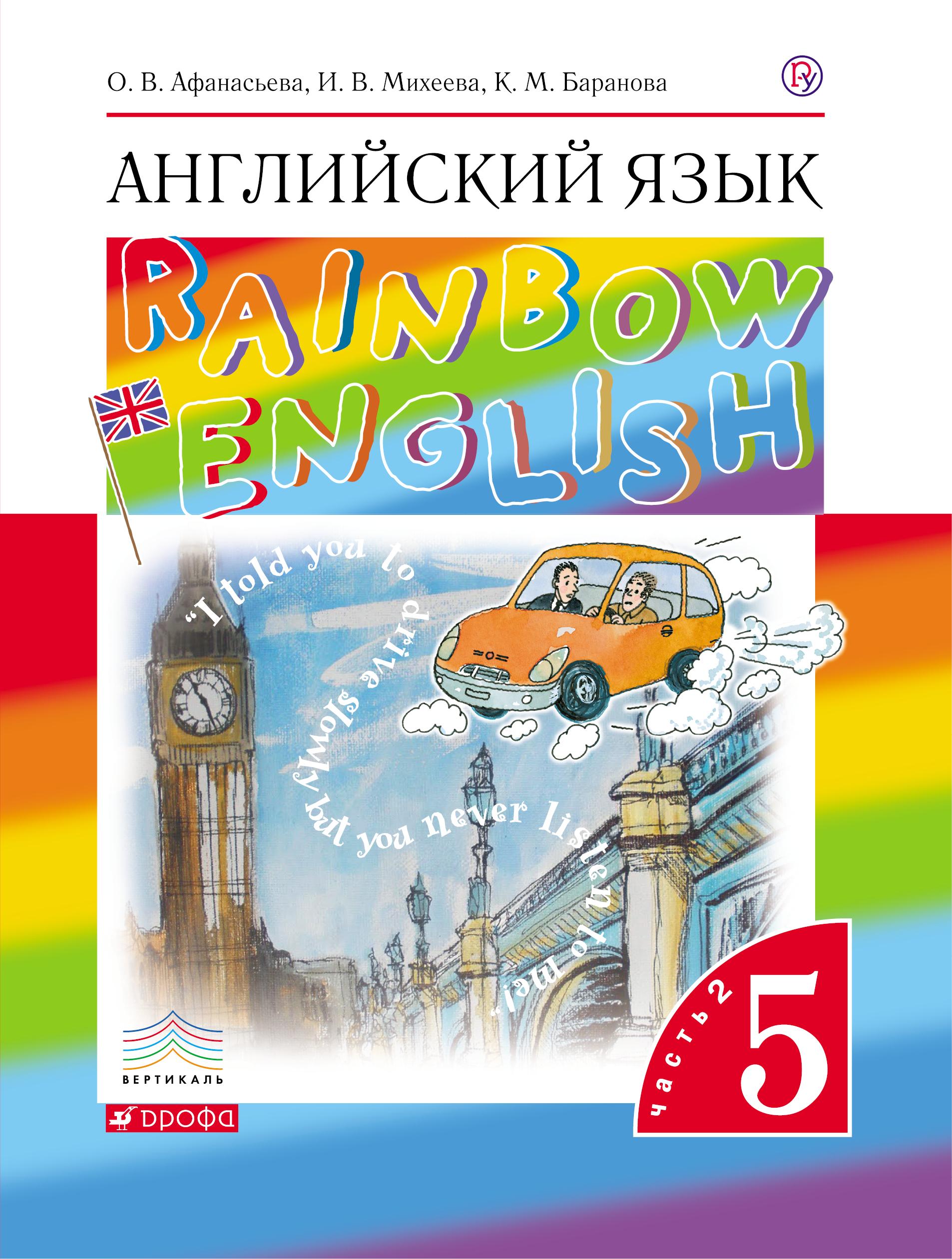 Английский язык. 5 класс. Учебник. Часть 2 Вертикаль