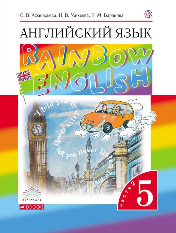 Английский язык. 5 класс. Учебник в 2-х частях. Часть 2 Афанасьева О.В., Михеева И.В., Баранова К.М.