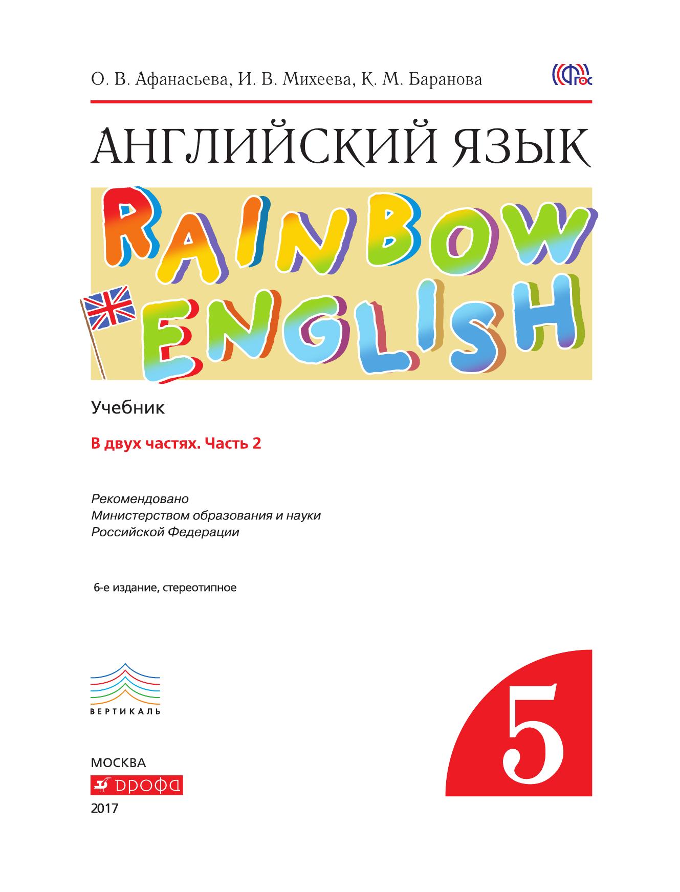 решебник по английскому языку 2 класс афанасьева михеева 2 часть 2018