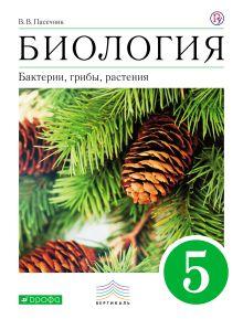 Пасечник В.В. - Биология. Бактерии, грибы, растения. 5 кл. Учебник. ВЕРТИКАЛЬ обложка книги