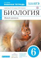 Биология. Живой организм. 6 класс. Рабочая тетрадь (С тестовыми заданиями ЕГЭ) (Синий) ВЕРТИКАЛЬ
