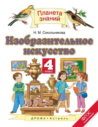 Изобразительное искусство. 4 класс Сокольникова Н.М.