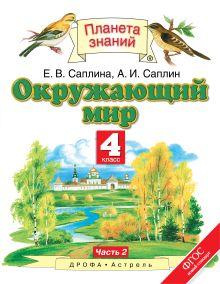 Саплин А.И. С. - Окружающий мир. 4 класс. В 2 ч. Ч. 2 обложка книги