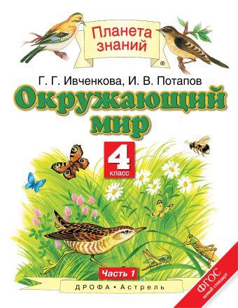 Окружающий мир. 4 класс. В 2 ч. Ч. 1 Ивченкова Г.Г., Потапов И.В.