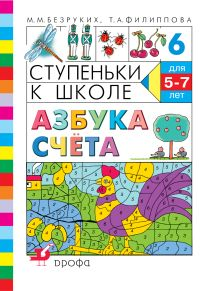 Азбука счета. 5–7 лет. Учебное пособие обложка книги