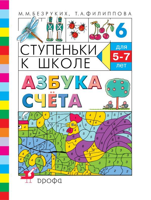 Азбука счета. 5–7 лет. Учебное пособие Безруких М.М., Филиппова Т.А.