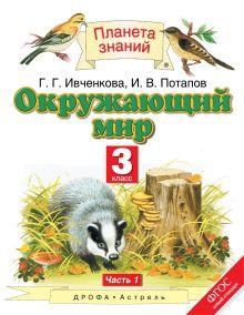 Ивченкова Г.Г., Потапов И.В. - Окружающий мир. 3 класс. Часть 1 обложка книги