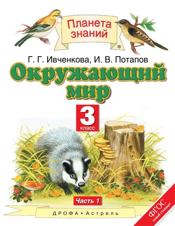 Окружающий мир. 3 класс. Часть 1 Ивченкова Г.Г., Потапов И.В.