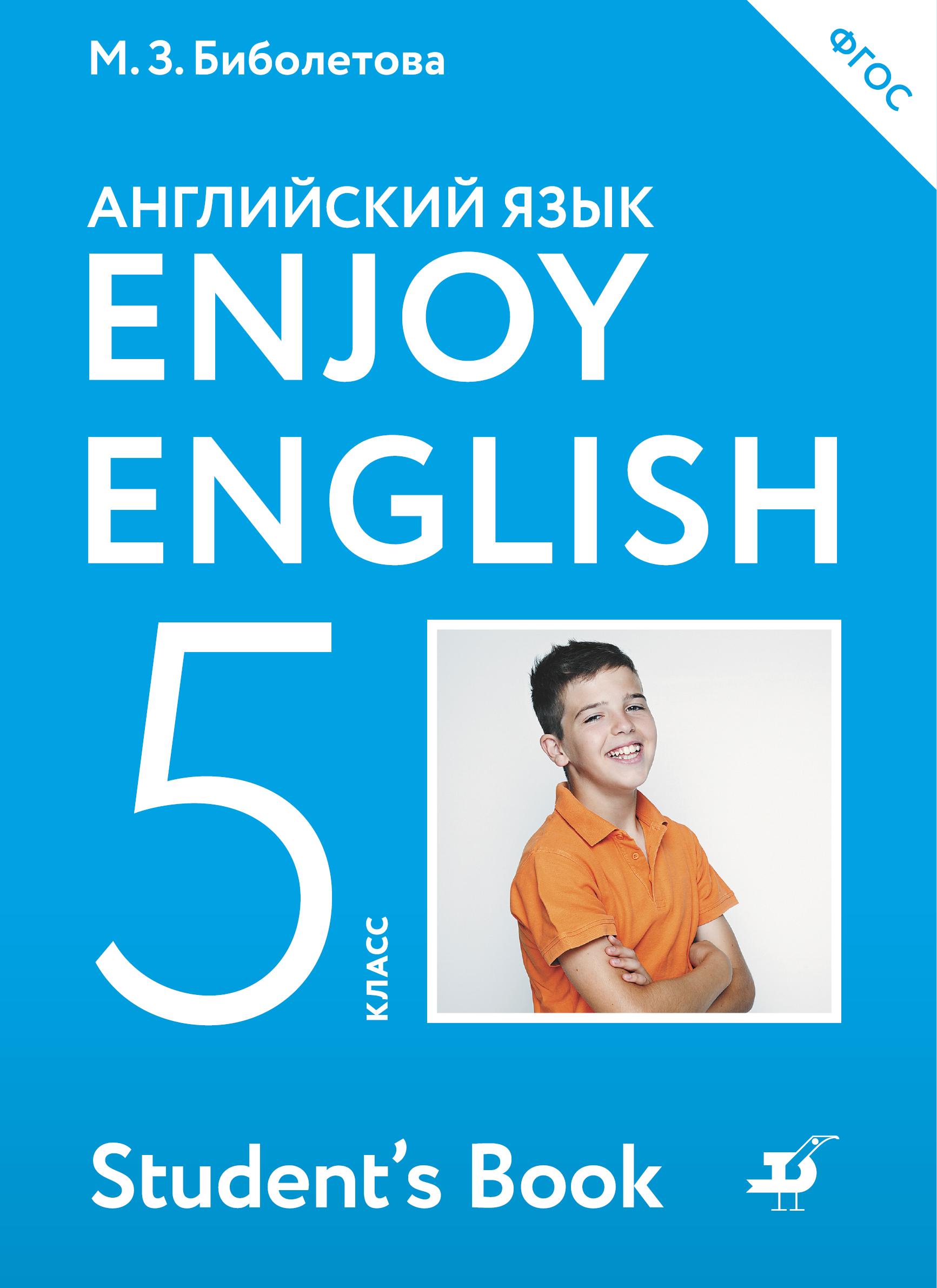 Enjoy English/Английский с удовольствием. 5 класс учебник