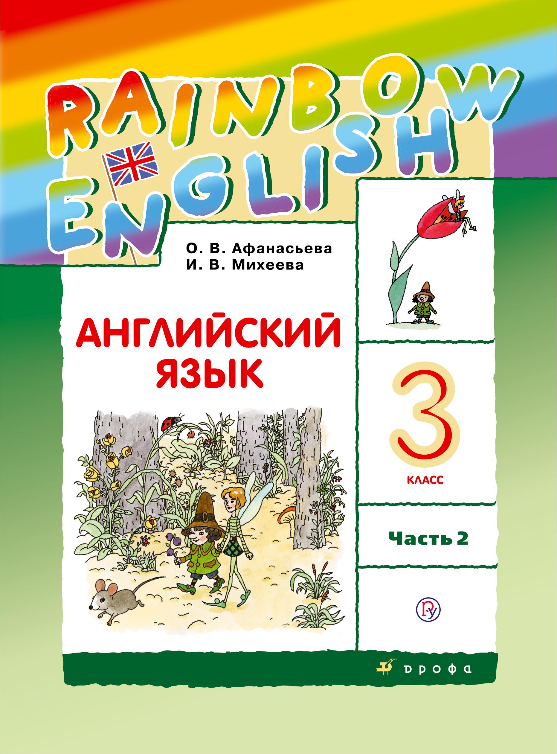 Английский язык. 3 кл. Учебник. Ч.2