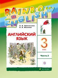 Афанасьева О.В., Михеева И.В. - Английский язык. 3 кл. Учебник. Ч.2 обложка книги