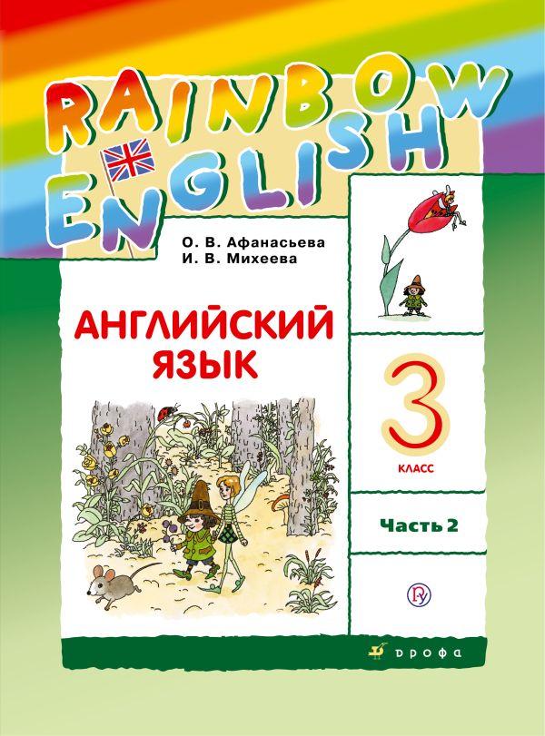 Английский язык. 3 класс. Учебник в 2-х частях. Часть 2 Афанасьева О.В., Михеева И.В.