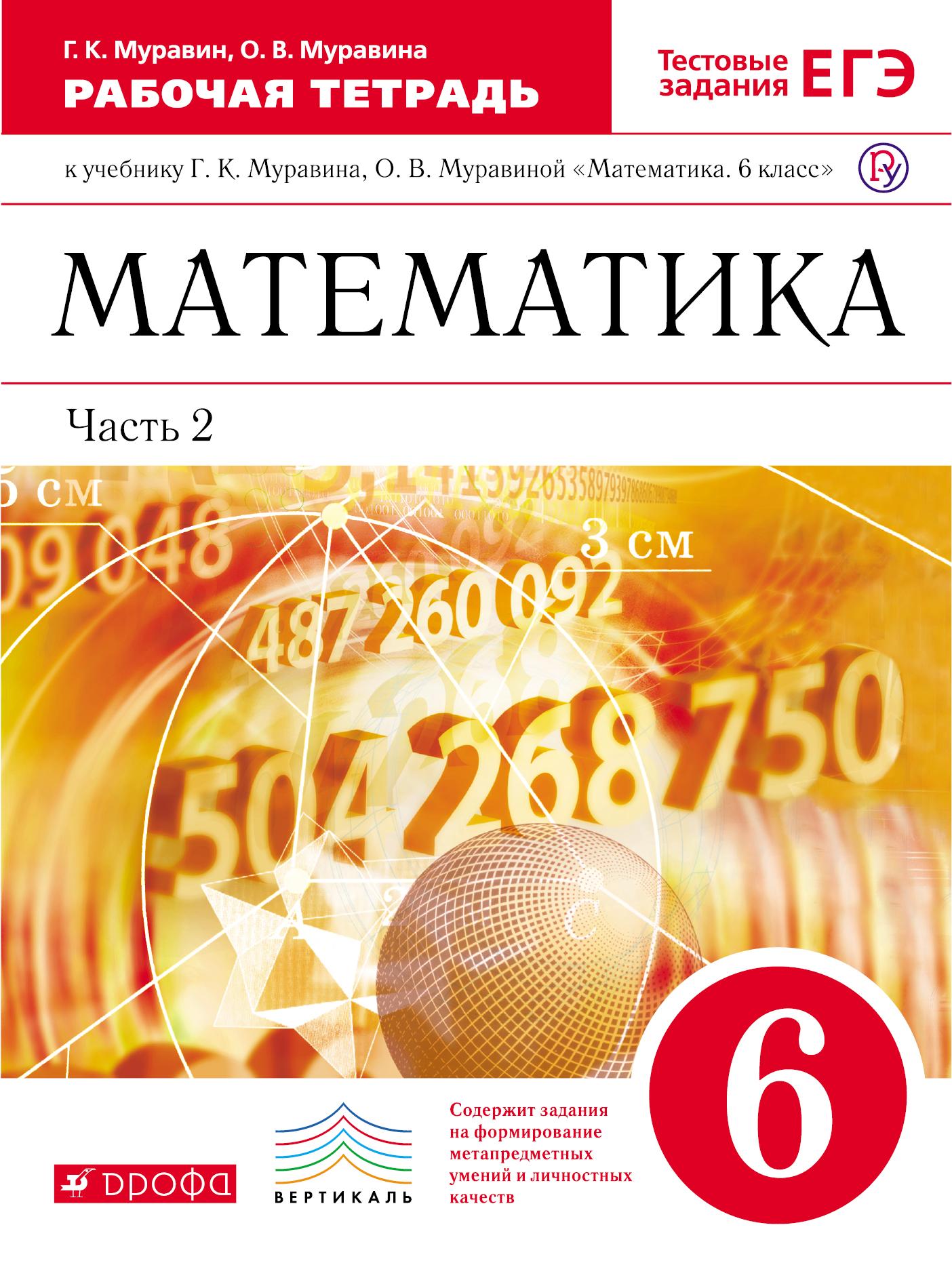 Математика. 6 класс.Рабочая тетрадь (с тестовыми заданиями ЕГЭ). Часть 2