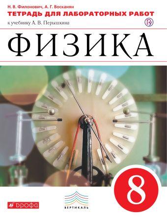 Физика. 8 класс. Тетрадь для лабораторных работ. ВЕРТИКАЛЬ Филонович Н.В., Восканян А.Г.