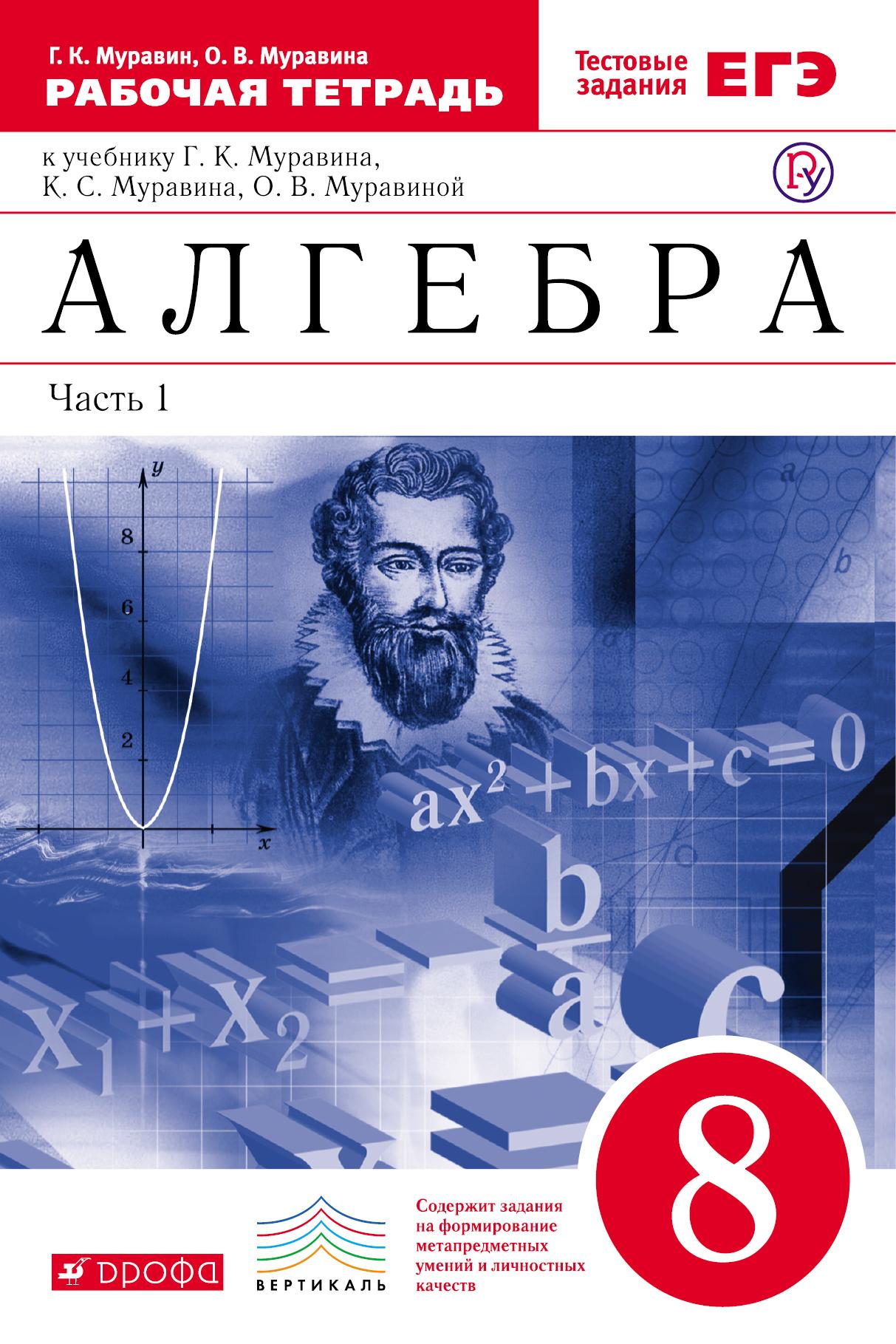 Алгебра. 8 класс. Рабочая тетрадь (с тестовыми заданиями ЕГЭ). Часть 1