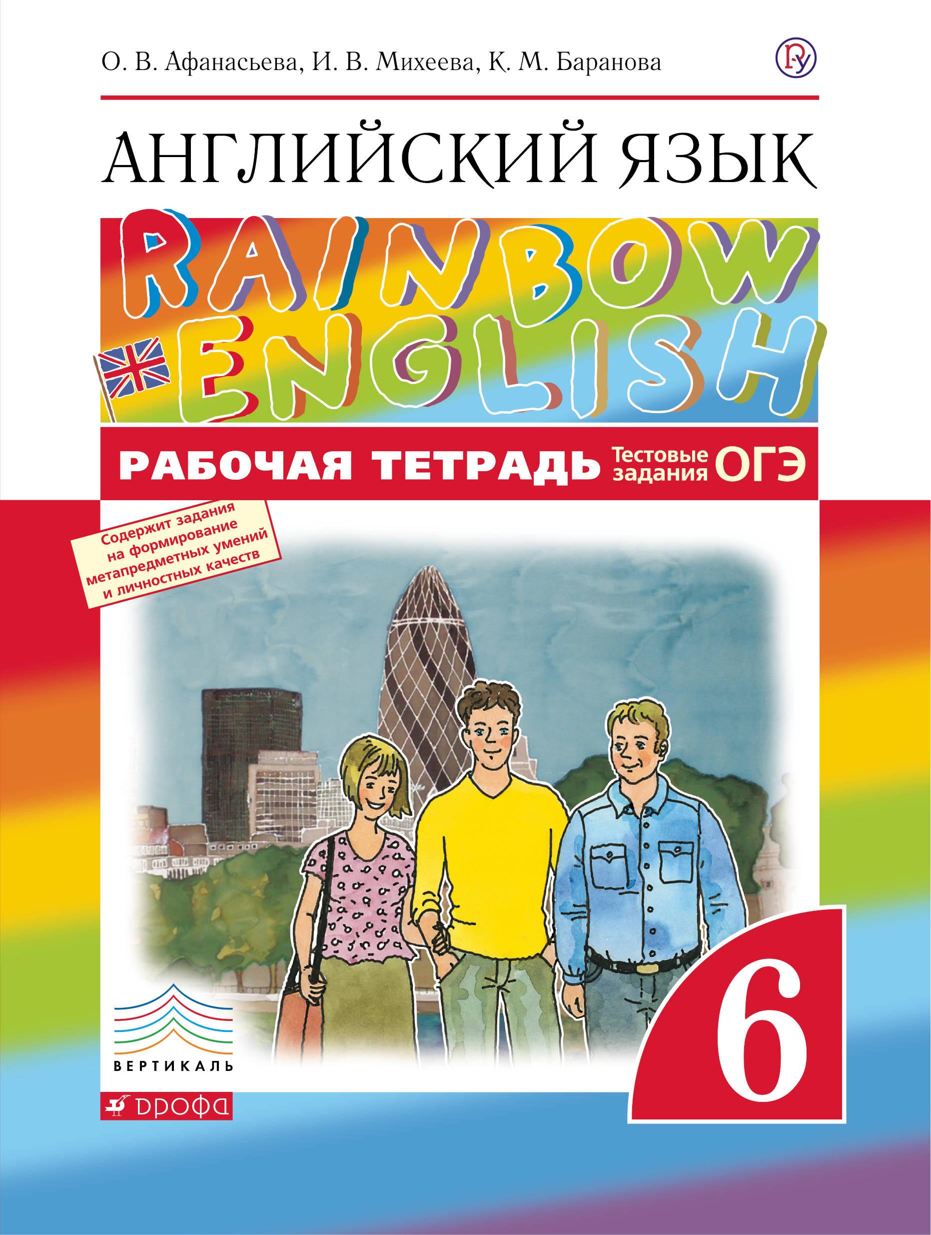 Английский язык. 6 класс. Рабочая тетрадь (с тестовыми заданиями ОГЭ)