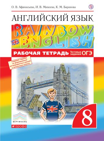 Английский язык. 8 класс. Рабочая тетрадь. Афанасьева О.В., Михеева И.В., Баранова К.М.