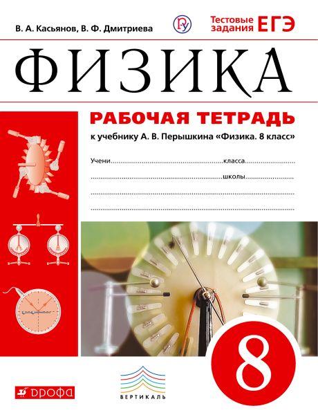 Физика. 8 кл. Раб.тетрадь. (Касьянов). ВЕРТИКАЛЬ