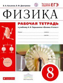 Касьянов В.А., Дмитриева В.Ф. - Физика. 8 класс. Рабочая тетрадь. обложка книги