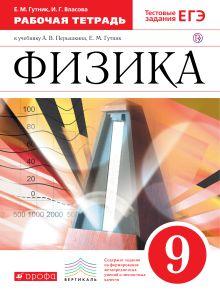 Гутник Е.М., Власова И.Г. - Физика. 9 класс. Рабочая тетрадь. обложка книги